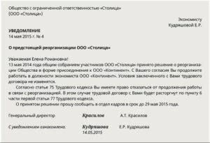 Увольнение руководителя при реорганизации в форме присоединения