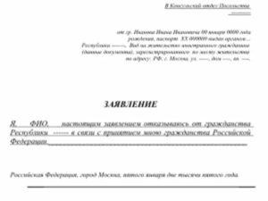 Выход из гражданства армении по почте