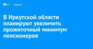 Какой Прожиточныйминимум Для Пенсионров В Волгограде