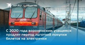 Льготный Проезд На Электричках В Тверской Области 2020 Год