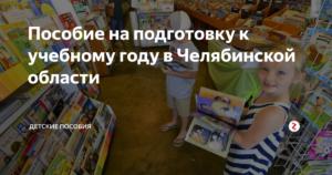 Детские пособия челябинск и область группа в контакте