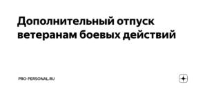 Отпуск Для Ветеранов Боевых Действий В Чечне