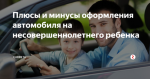 Можно ли оформить машину на несовершеннолетнего ребенка в россии в 2020