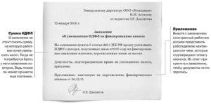 Образец Заявление Об Уменьшении Ндфл На Сумму Уплаченного Фиксированного Платежа 2020