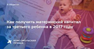 Дадут ли материнский капитал если первый ребенок совершеннолетний