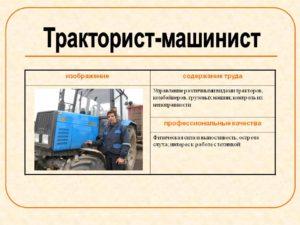 В чем опасность профессии тракториста машиниста