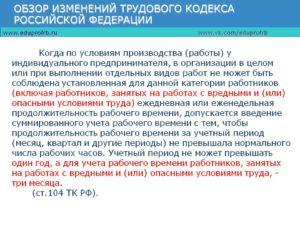 Ст 71 тк рф с изменениями на 2020 год с комментариями