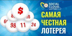 Какие Лотереи В России Честные