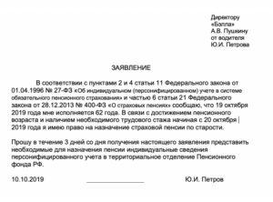 Бланк заявления на назначение пенсии по выслуге лет педагогу