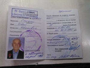 Выдается ли пенсионное удостоверение при досрочном выходе на пенсию