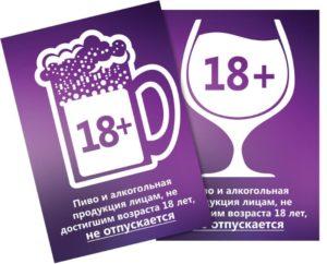 С какого возраста можно покупать алкоголь в россии по закону