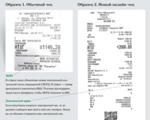 Надо ли ставить печать на кассовых чеках онлайн