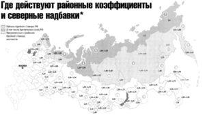 Какой Раеный Коофициент Платится В Томске