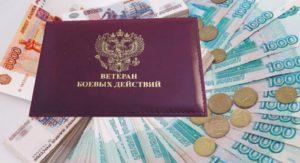 Льготы Для Участников Боевых Действий В Таджикистане На 2020 Год