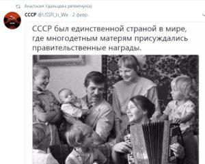 Многодетная семья сколько детей в ссср