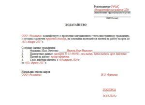Все о продлении регистрации иностранного гражданина по патенту 2020