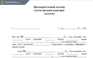 Образец Предварительный Договор Купли Продажи Квартиры С Авансом