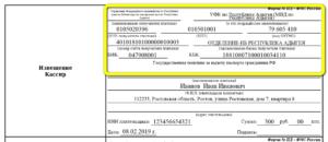 Где можно найти квитанцию на оплату паспорта при смене фамилии после замужества