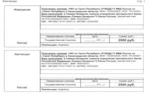 Квитанция На Оплату Госпошлины За Смену Водительского Удостоверения В Гибдд Москва