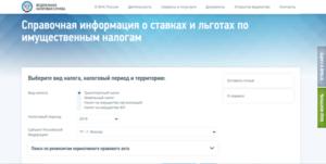 Налог на землю для юрлиц в 2020 году в московской области