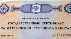 Могу ли я получить сертификат на материнский капитал по месту жительства а не по месту прописки?