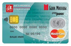 Как Получить Социальную Карту 2020 Году Пенсионеру Московской Области