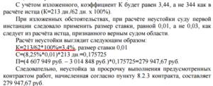 Постановление 1063 Калькулятор