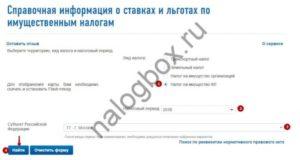 Налоговые льготы многодетным семьям в московской области в 2020