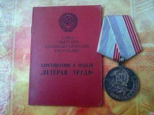 Кто Имеет Право На Звание Ветеран Труда В 2020 Году В Крыму