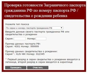 Узнать данные загранпаспорта по паспорту рф