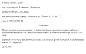 Бланк заявления в архив о подверждение трудового стажа