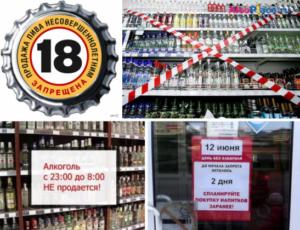 Тюмень продажа алкоголя до скольки
