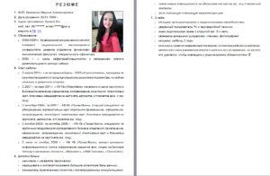 Готовое резюме юриста без опыта работы для пенсионного фонда