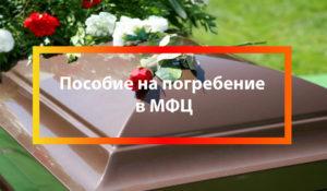 Как Получить Пособие На Погребение Через Мфц