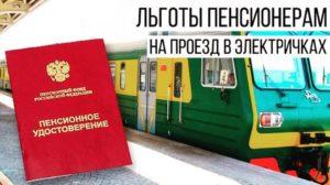 Экспресс Электричка Москва Цена Льготы