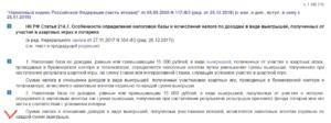Налог с выигрыша в русское лото в россии 2020 с какой суммы
