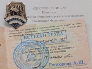 Льготы Ветеранам Труда В Крыму В 2020 Году