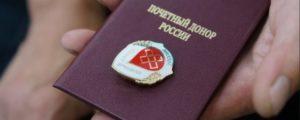Льготы Почетному Донору В 2020 Году По Нижегородской Области