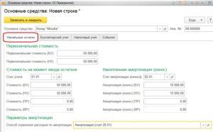 Смартфон срок полезного использования в бухгалтерском учете