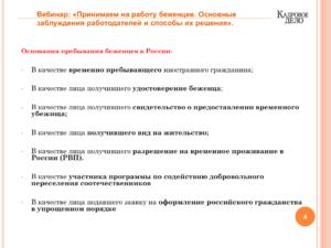 Какие Документы Нужны Гражданина Кыргызстана Для Работы В России 2020 Печать
