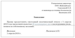 Можно ли в отпуск в период отработки перед увольнением казахстан