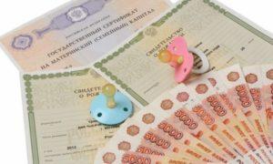 Материнский Капитал 2020 За 3 Ребенка В Алтайском Крае
