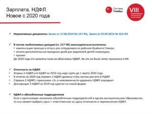 Ндфл в 2020 году какие изменения