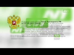Выполнение указа президента по обеспечению земельными участками многодетных семей