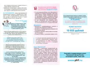 Какие Документы Нужны Для Получения Ежемесячных Выплат С Материнского Капитала