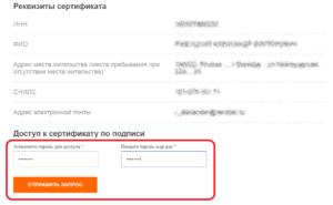 Где взять пароль для доступа к сертификату электронной подписи