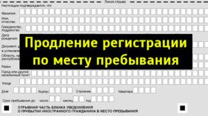 Можно ли в мфц продлить регистрацию иностранному гражданину по патенту