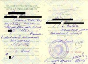 Архив загс невского района свидетельство о рождении