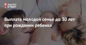 Лужковские Выплаты При Рождении Ребенка В 2020 Году В Москве До 30 Лет