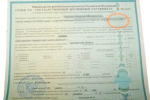 Очередь На Чернобыльский Сертификат В Брянске 2020